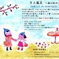 2008年秋 大朝 大人遠足 ~森の休日~
