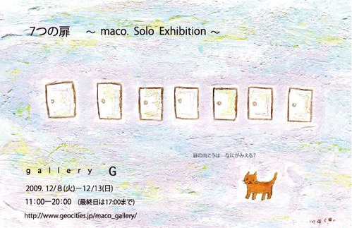 Gallery G 原画展 「7つの扉」