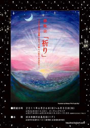 祈り 展覧会 2011