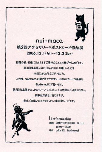 2006年 十日市 studio logi 第2回個展
