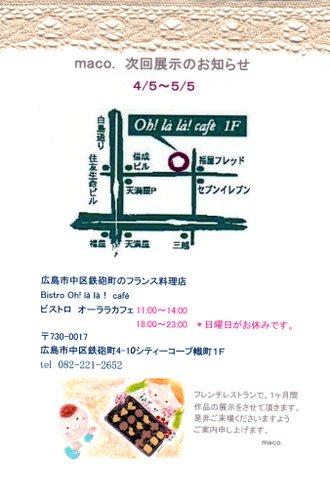 2007年春 ラ・バニーユ spring&food展