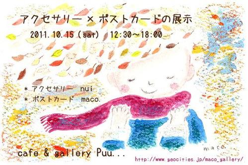 gallery cafe Puu... アクセサリー×ポストカード展