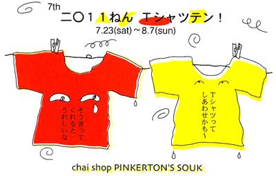 2011 Tシャツ展